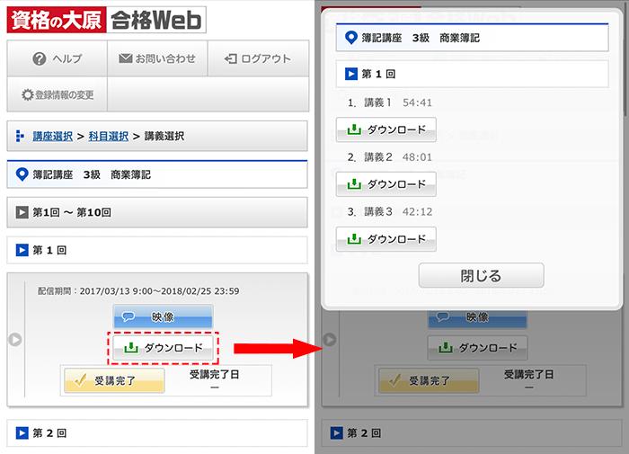 大原 合格 web