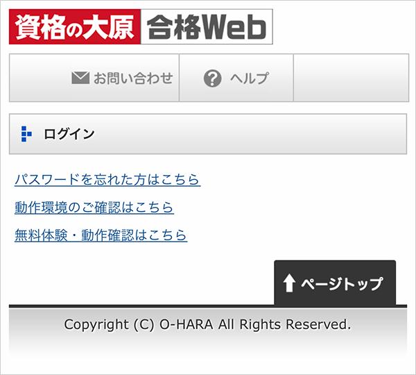 資格の大原合格web
